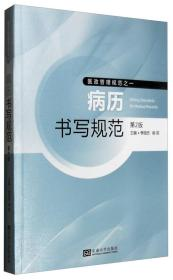 医政管理规范之一:病历书写规范(第2版)