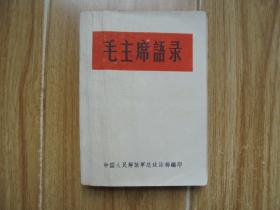 毛主席语录(听字多一点)【前言显示为1964年 本书发行时就没有版权页】送塑料外封