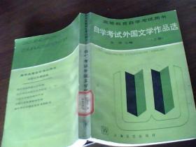 自学考试外国文学作品选(上册)