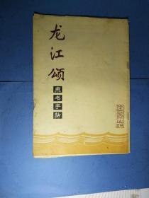龙江颂  隶书字帖