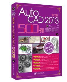 完全自学一本通:AutoCAD 2013 500例(中文版)