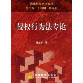 正版侵权行为法专论杨立新高等教育出版社9787040156348