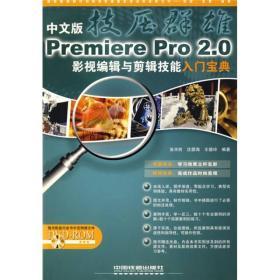 技压群雄:Premiere Pro2.0影视编辑与剪辑技能入门宝典(中文版)