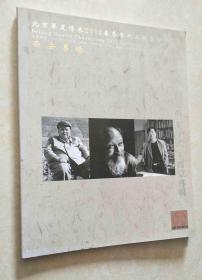 西安专场(一)刘文西、王子武、王西京专辑(北京华夏传承2012春拍)