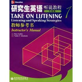研究生英语 听说教程1 教师参考书 引进版