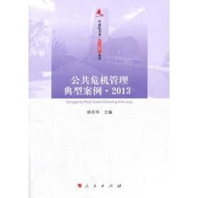 公共危机管理典型案例 2013—中浦院书系(研究报告系列)