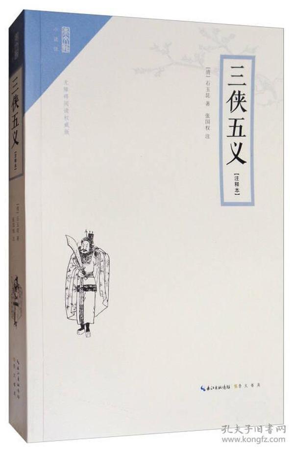 崇文馆·小说馆:三侠五义(注释本 无障碍阅读版)