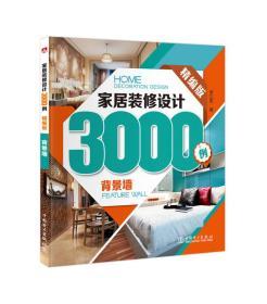 家居裝修3000例 背景墻