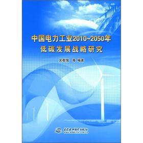 中国电力工业2010-2050年低碳发展战略研究