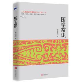 国学常识【】——人人都能看得懂的国学入门第一书北京联合出版公