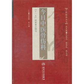 中医临床丛书·今日中医骨伤科