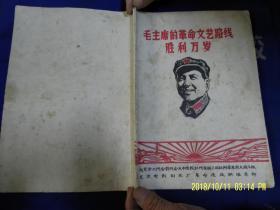 毛主席的革命文艺路线胜利万岁   16开  (内有江青对各个样板戏的具体细节指导和讲话及林彪和江青往来信件等内容)  1967年原版