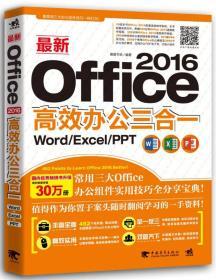最新office2016高效办公三合一:Word/Excel/PPT