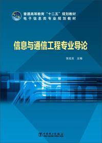 """信息与通信工程专业导论/普通高等教育""""十二五""""规划教材·电子信息类专业规划教材"""