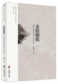 比较文学与世界文学名家讲堂·圣俗相依:刘建军教授讲基督教文化与西方文学