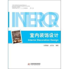 """高等院校环境设计专业""""十二五""""规划精品教材:室内装饰设计"""