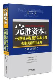 完胜资本:公司投资、并购、融资、私募、上市法律政策应用全书(增订4版)