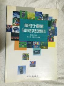 图形计算器与中学数学活动案例选【16开 2000年一印 5000册】