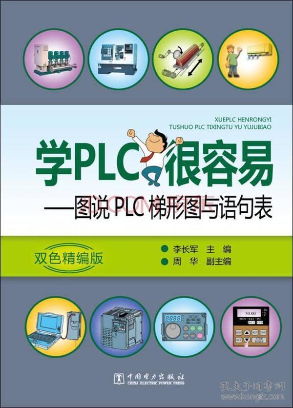 学PLC很容易:图说PLC梯形图与语句表