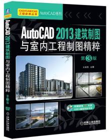 【正版】AutoCAD 2013建筑制图与室内工程制图精粹 王吉强主编