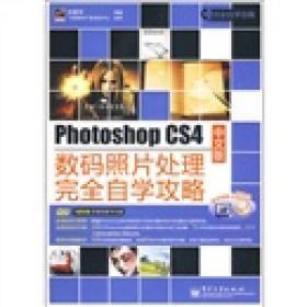 Photoshop CS4中文版数码照片处理完全自学攻略