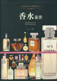 香氛魅力:香水鉴赏/世界高端文化珍藏图鉴大系