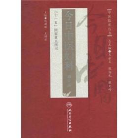 中医临床丛书·今日中医妇科(第2版)