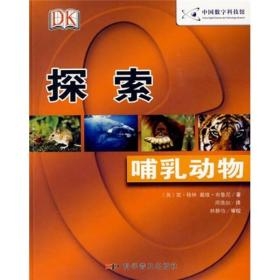 DK探索系列:哺乳动物