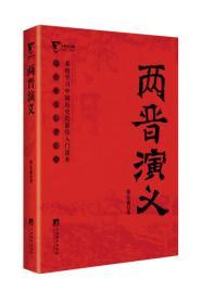 公务员书架·两晋演义:中国历朝通俗演义