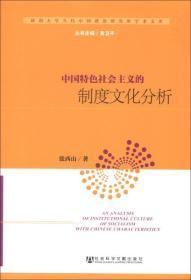中国特色社会主义的制度文化分析