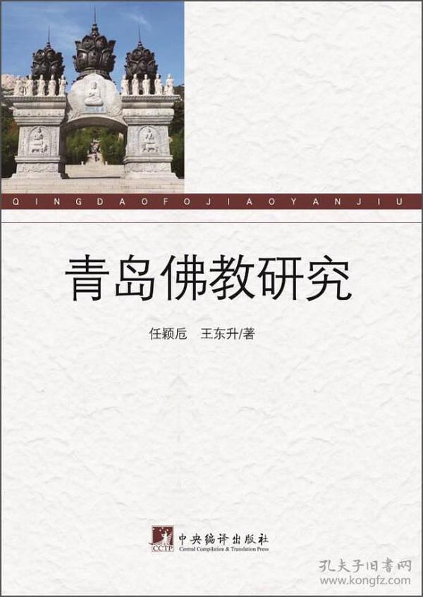 青岛佛教研究