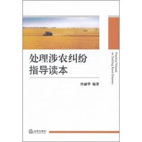 处理涉农纠纷指导读本