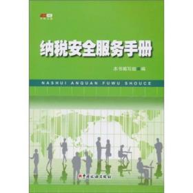 纳税安全服务手册