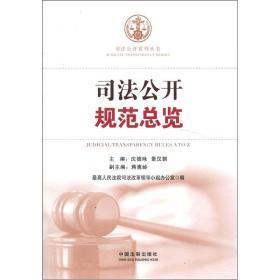 司法公开丛书:司法公开规范总览