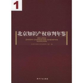 北京知识产权审判年鉴(2104)