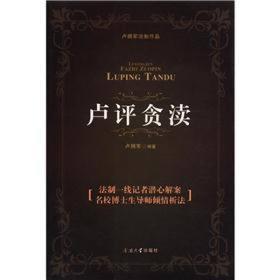 卢拥军法制作品·卢评贪渎:透视国内职务犯罪现象