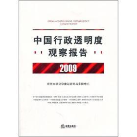 中国行政透明度观察报告2009
