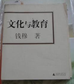 文化与教育 钱穆 著 广西师范大学出版社