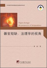 广州市医学伦理学重点研究基地系列丛书·器官短缺:法理学的视角
