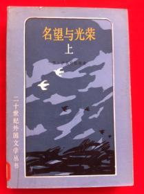 名望与光荣 上中下册 二十世纪外国文学丛书