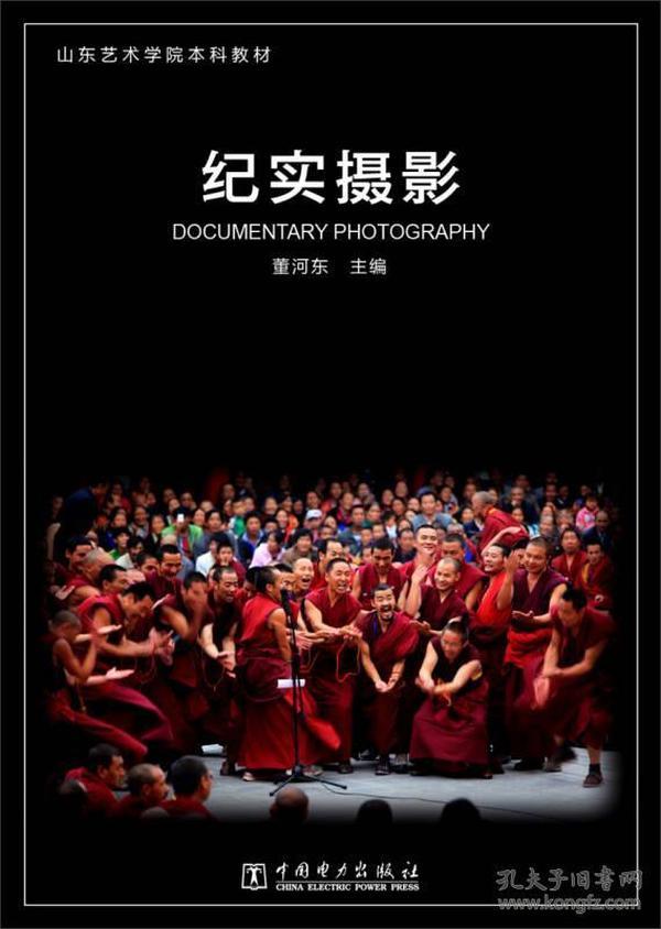 【二手包邮】纪实摄影 董河东 中国电力出版社