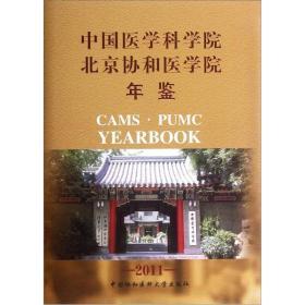 中国医学科学院北京协和医院年鉴2011