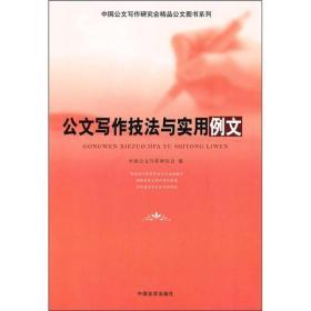 中国公文写作研究会精品公文图书系列:公文写作技法与实用例文
