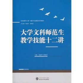 大学文科师范生教学技能十二讲 陆道平路海洋 武汉大学出版社 2016年08月01日 9787307184985