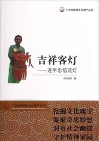 广东非物质文化遗产丛书--吉祥客灯 连平忠信花灯