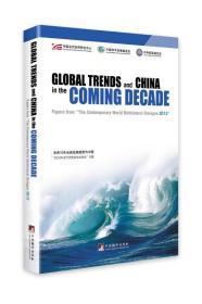 """未来10年全球发展趋势与中国:""""2013年当代世界多边对话会""""文集:papers from"""