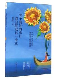 每个痛过的伤口都会绽放出一朵花 专著 贾丹丹著 mei ge tong guo de shang kou du hu
