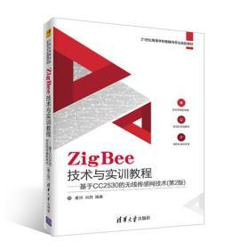 ZigBee技术与实训教程――基于CC2530的无线传感网技术(第2版)