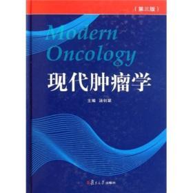 现代肿瘤学(第3版)