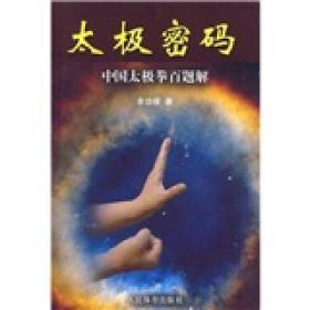 太极密码   中国太极拳百题解